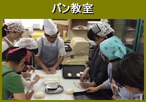 パン教室バナーc