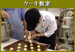 ケーキ教室バナーc(300X210)